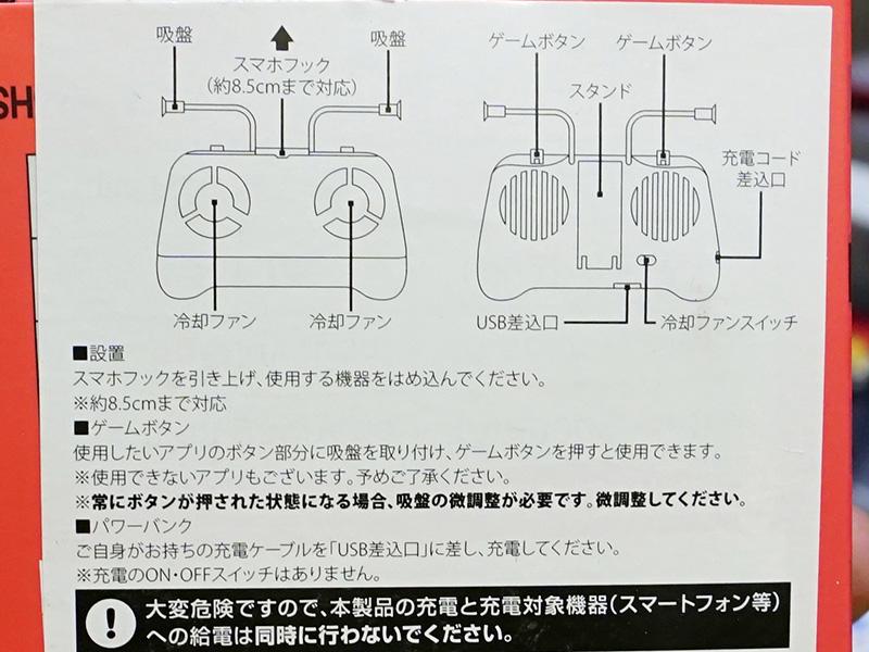 Image 5 : Une manette PUBG armée de deux ventilateurs pour refroidir son smartphone
