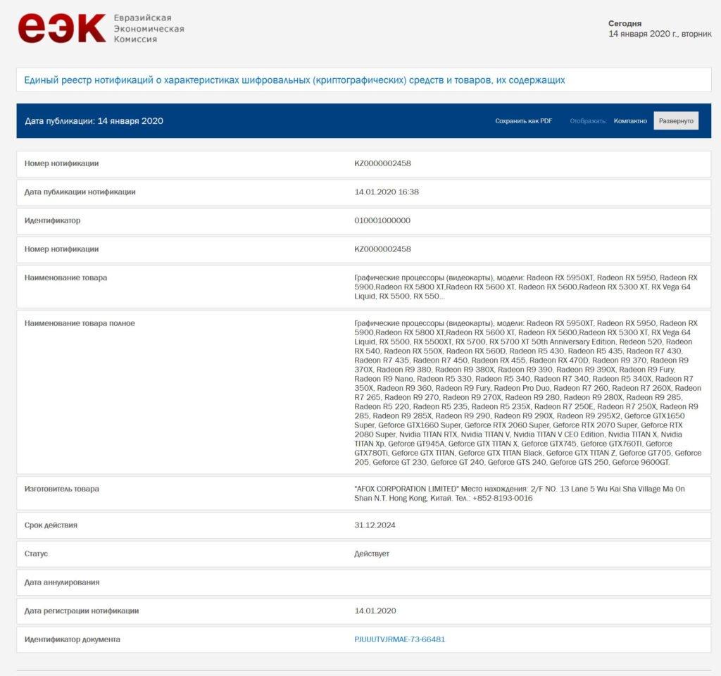 Image 1 : Quatre nouvelles Radeon enregistrées auprès de l'ECC, dont des RX 5950 et RX 5950 XT