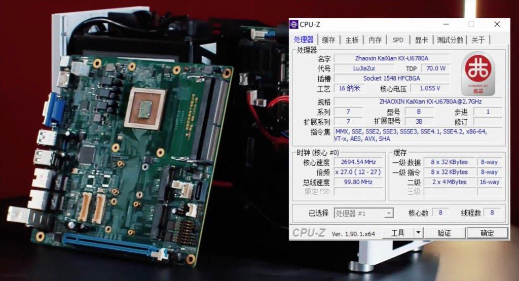 Image 1 : Zhaoxin commercialise ses processeurs x86 sur le marché DIY !